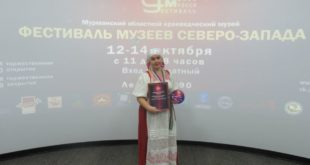 Кузнецова Н.В. сотрудница Белозерского музея